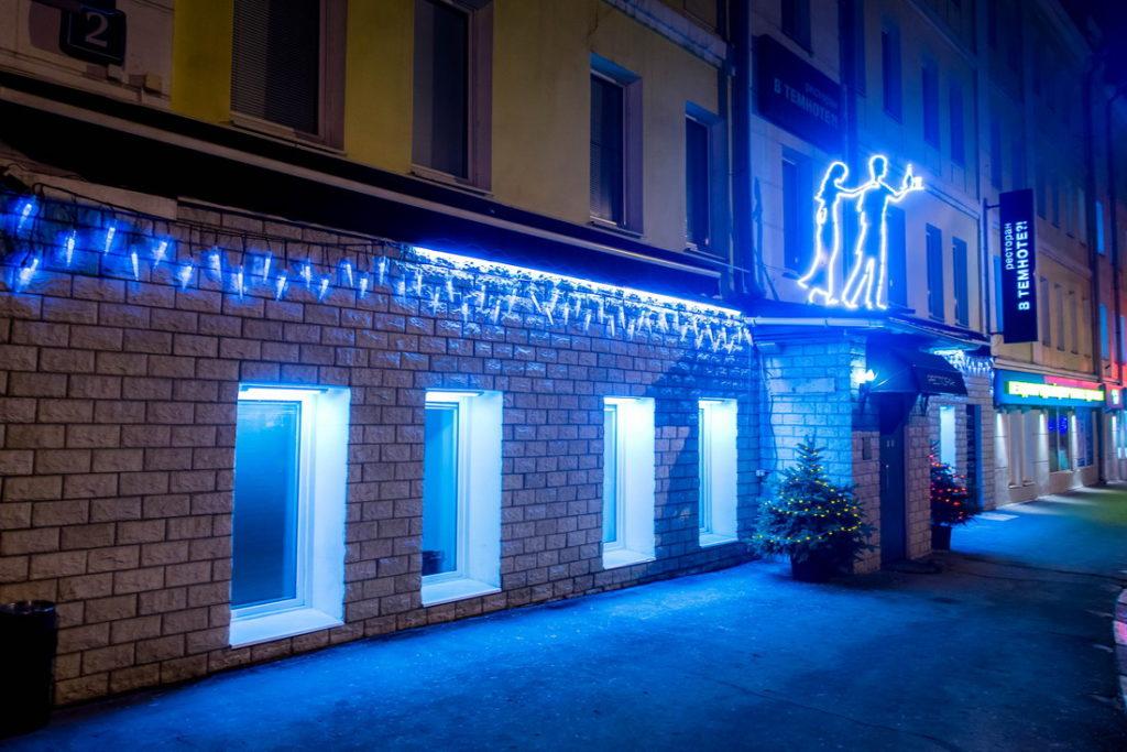 Самые необычные рестораны Москвы В темноте